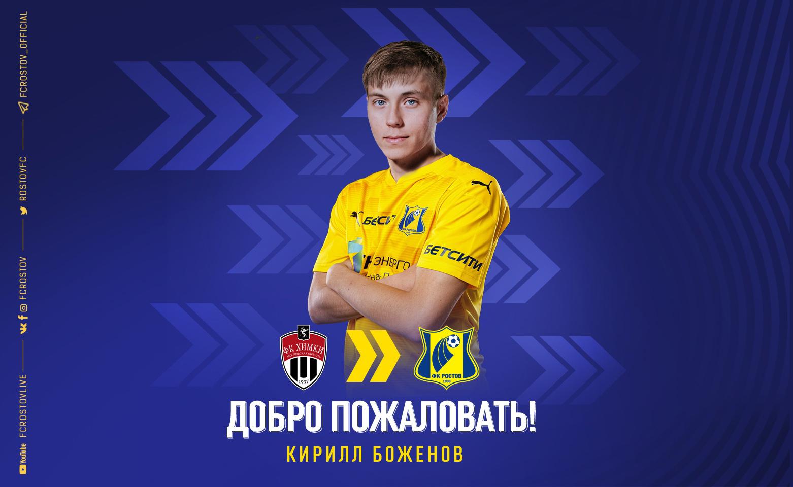 Кирилл Боженов – игрок «Ростова»
