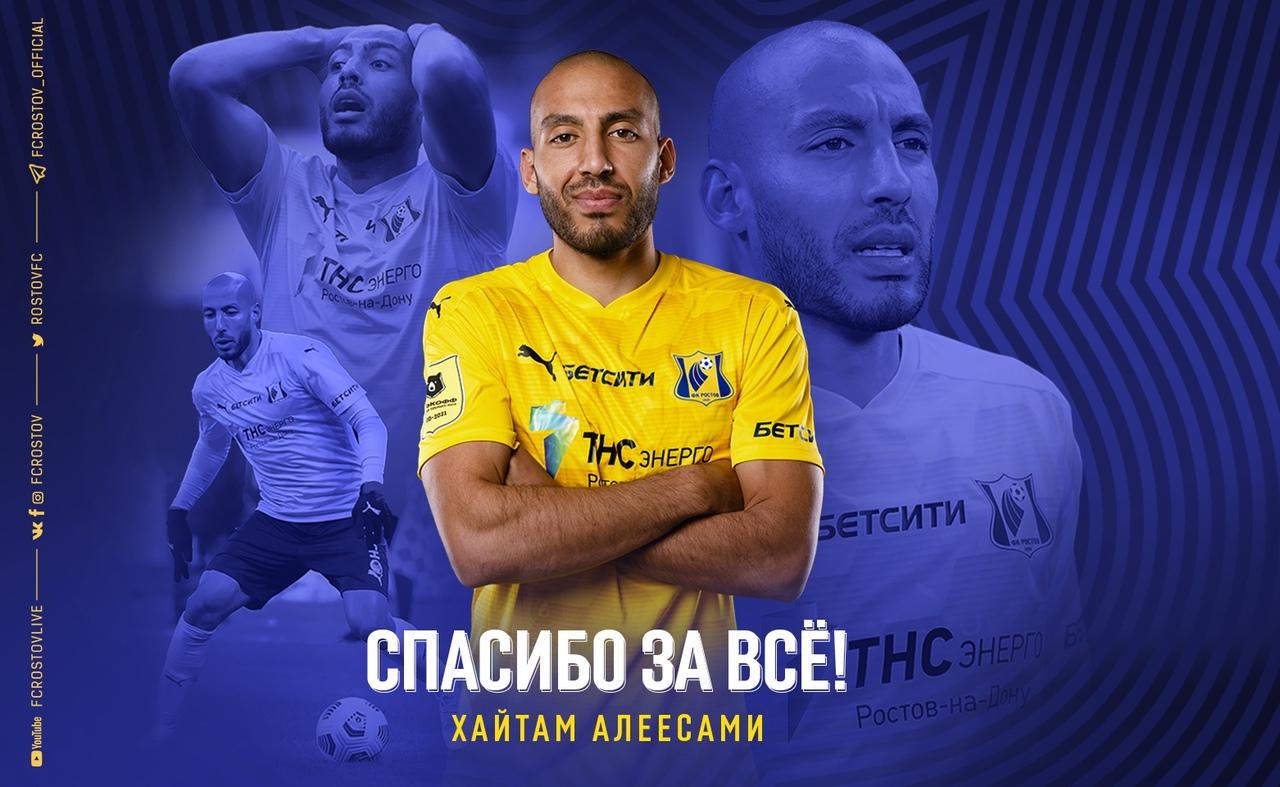Хайтам Алеесами покидает ФК «Ростов»