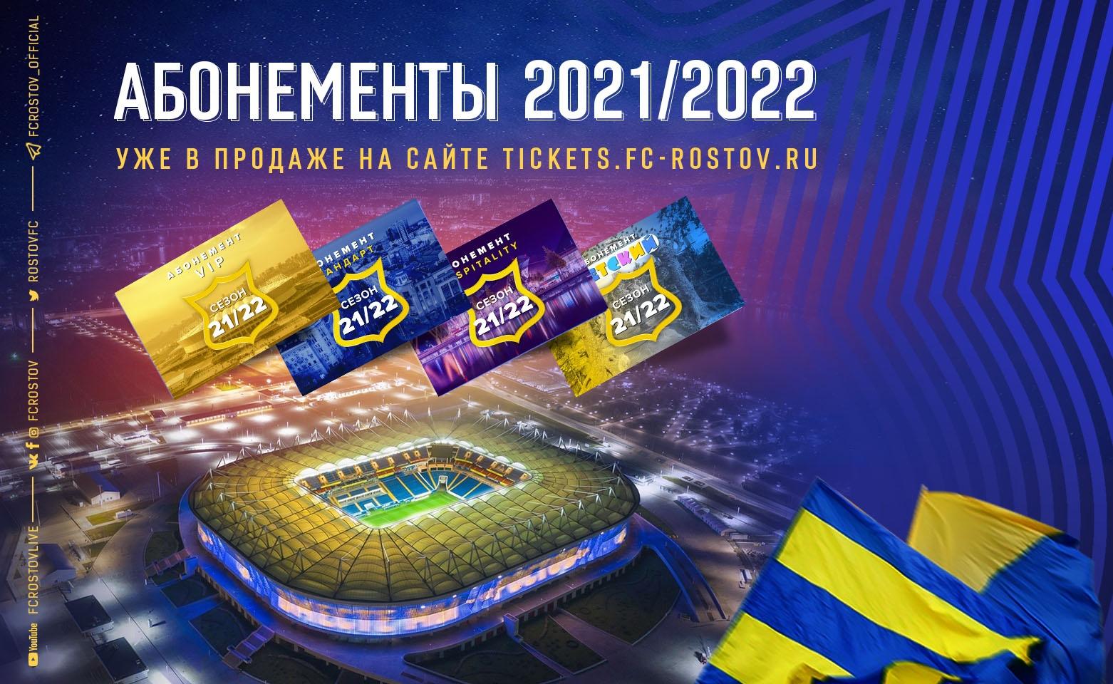 Абонементы на сезон 2021/22 - в продаже!