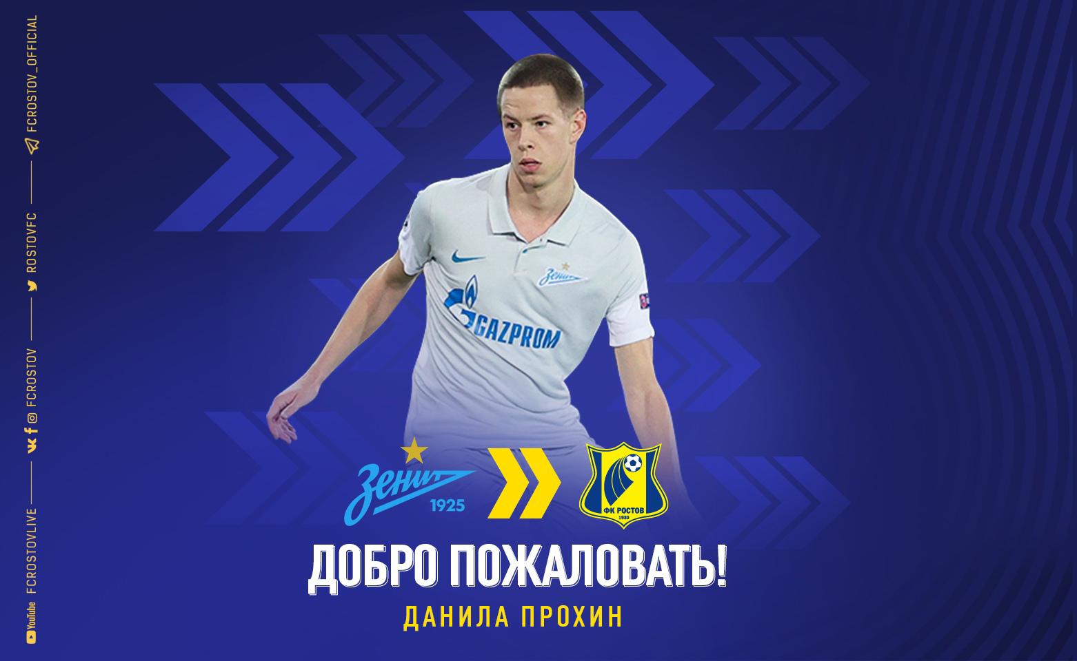 Данила Прохин подписал контракт с «Ростовом»