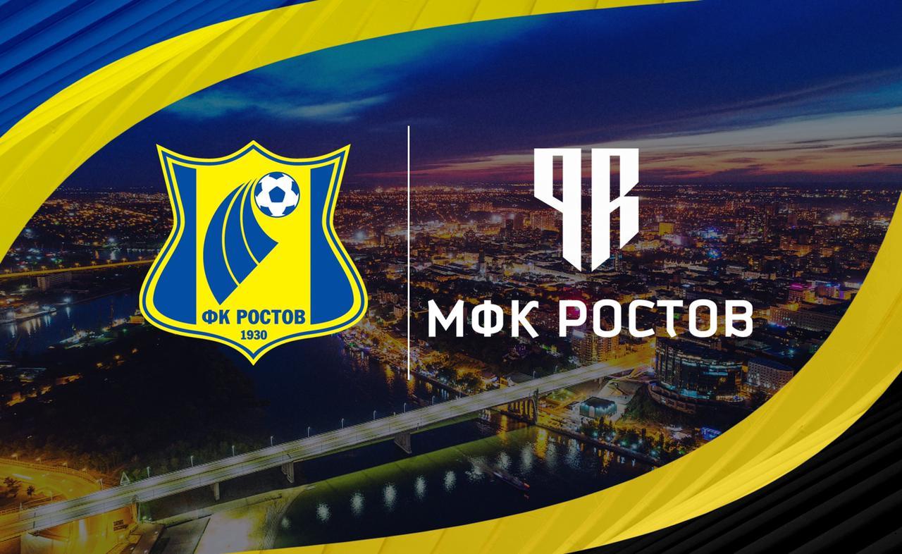 Старт сотрудничества с МФК «Ростов»