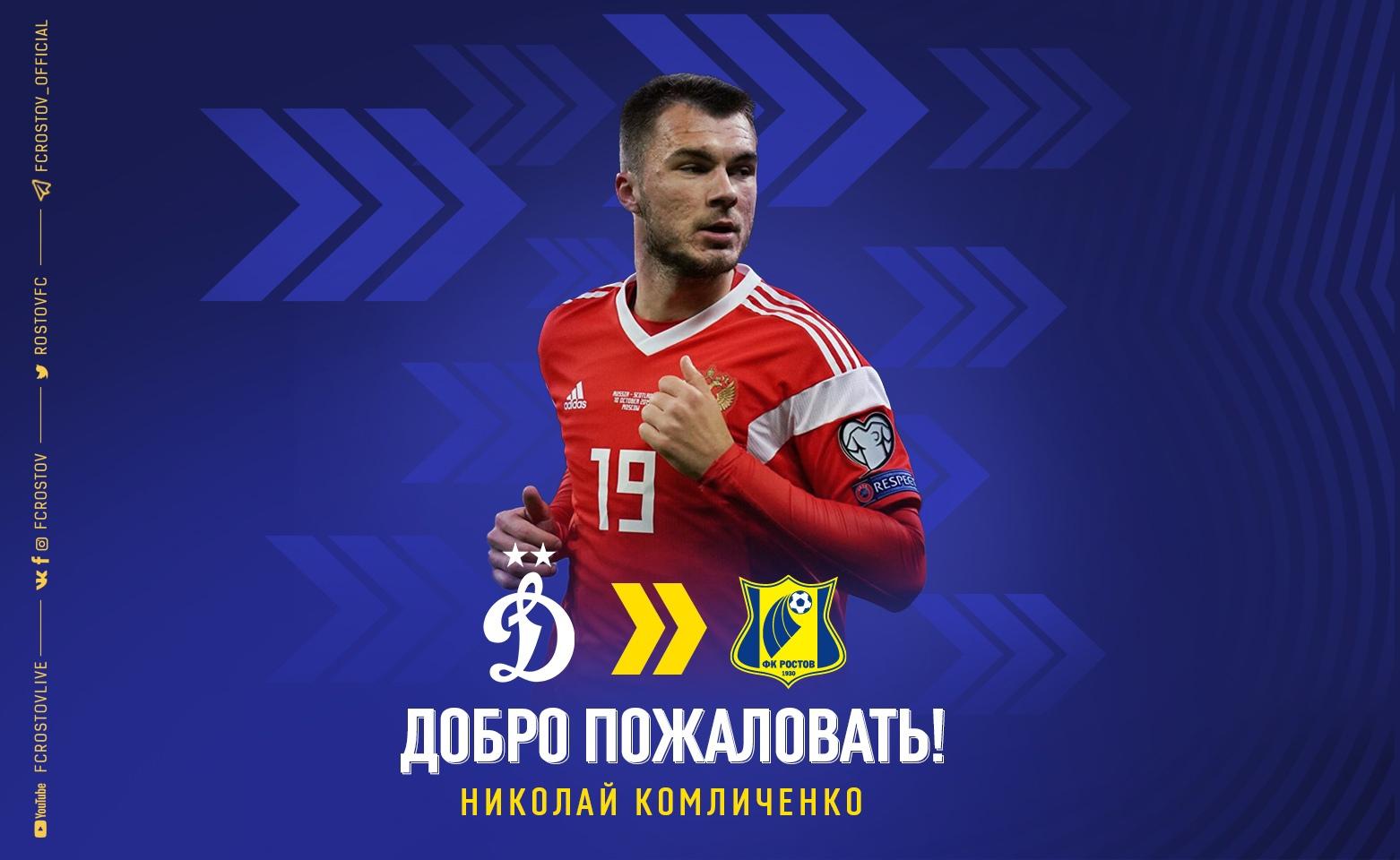 Николай Комличенко перешел в «Ростов»