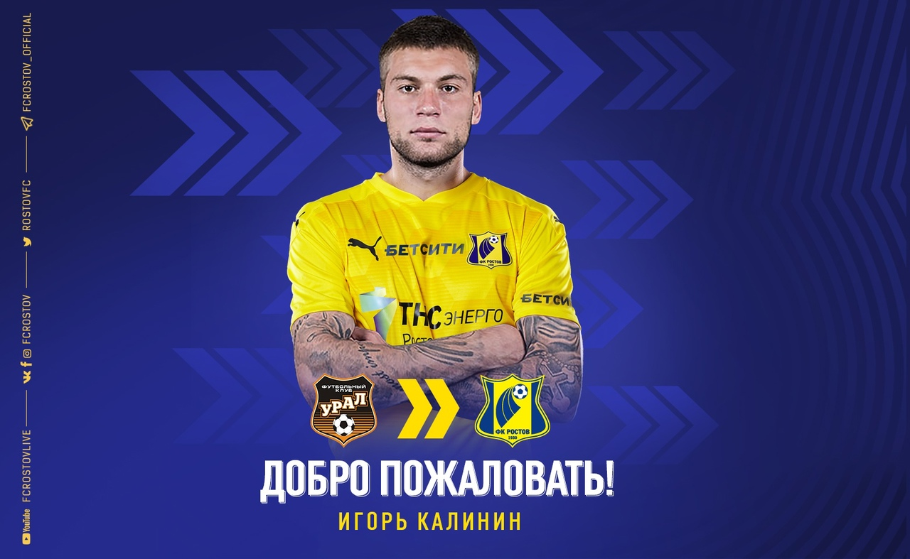 Игорь Калинин – игрок «Ростова»