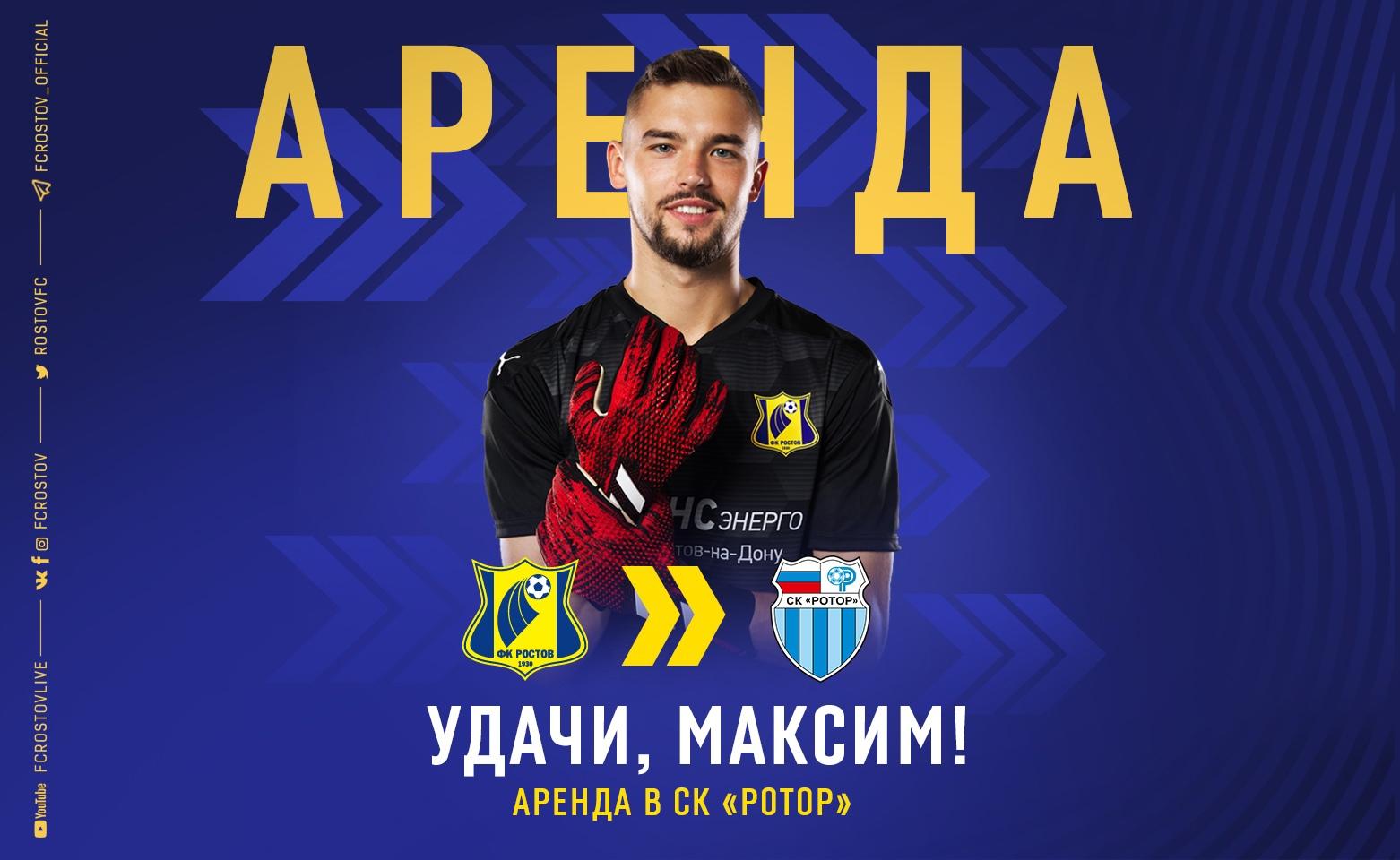 Максим Рудаков проведет сезон в «Роторе»