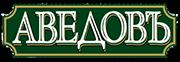"""ТМ """"Аведовъ"""", один из брендов ООО """"МЭЗ Юг Руси"""" - официальный спонсор ФК """"Ростов"""""""
