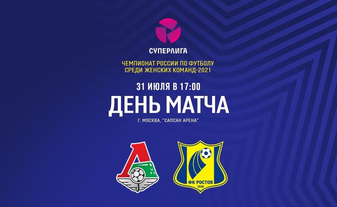 Сегодня ЖФК «Ростов» сыграет с «Локомотивом»