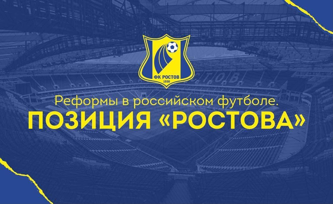 ФК «Ростов» – о проекте реформ в российском футболе