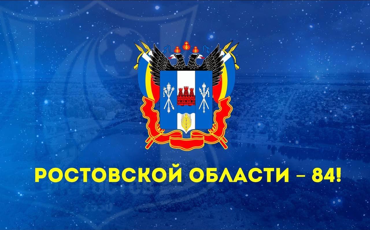Ростовской области – 84!