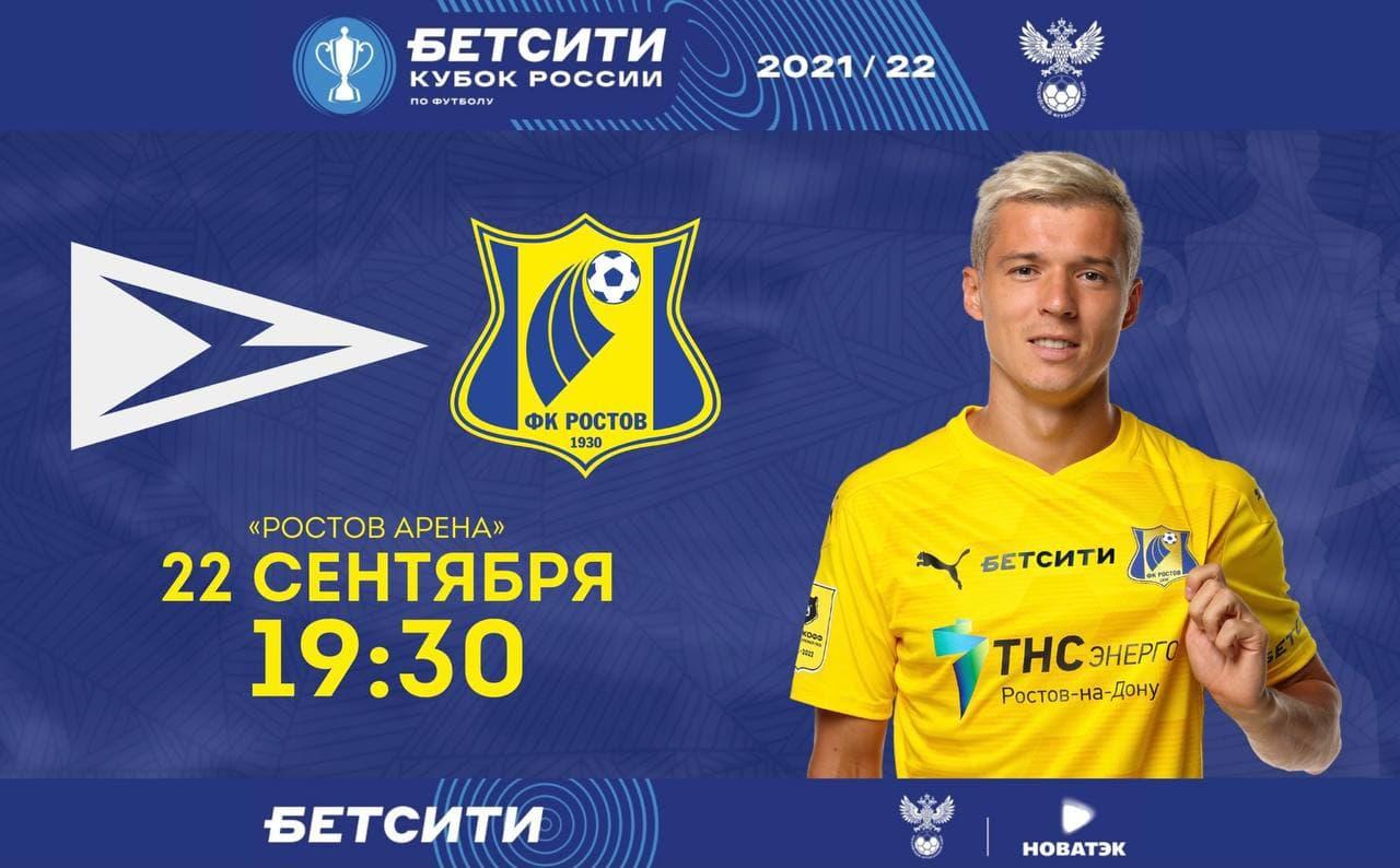 Кубковый матч против «Чайки» пройдёт на «Ростов Арене»