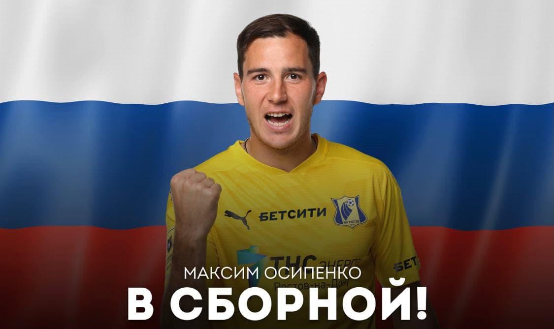 Максим Осипенко вызван в сборную России