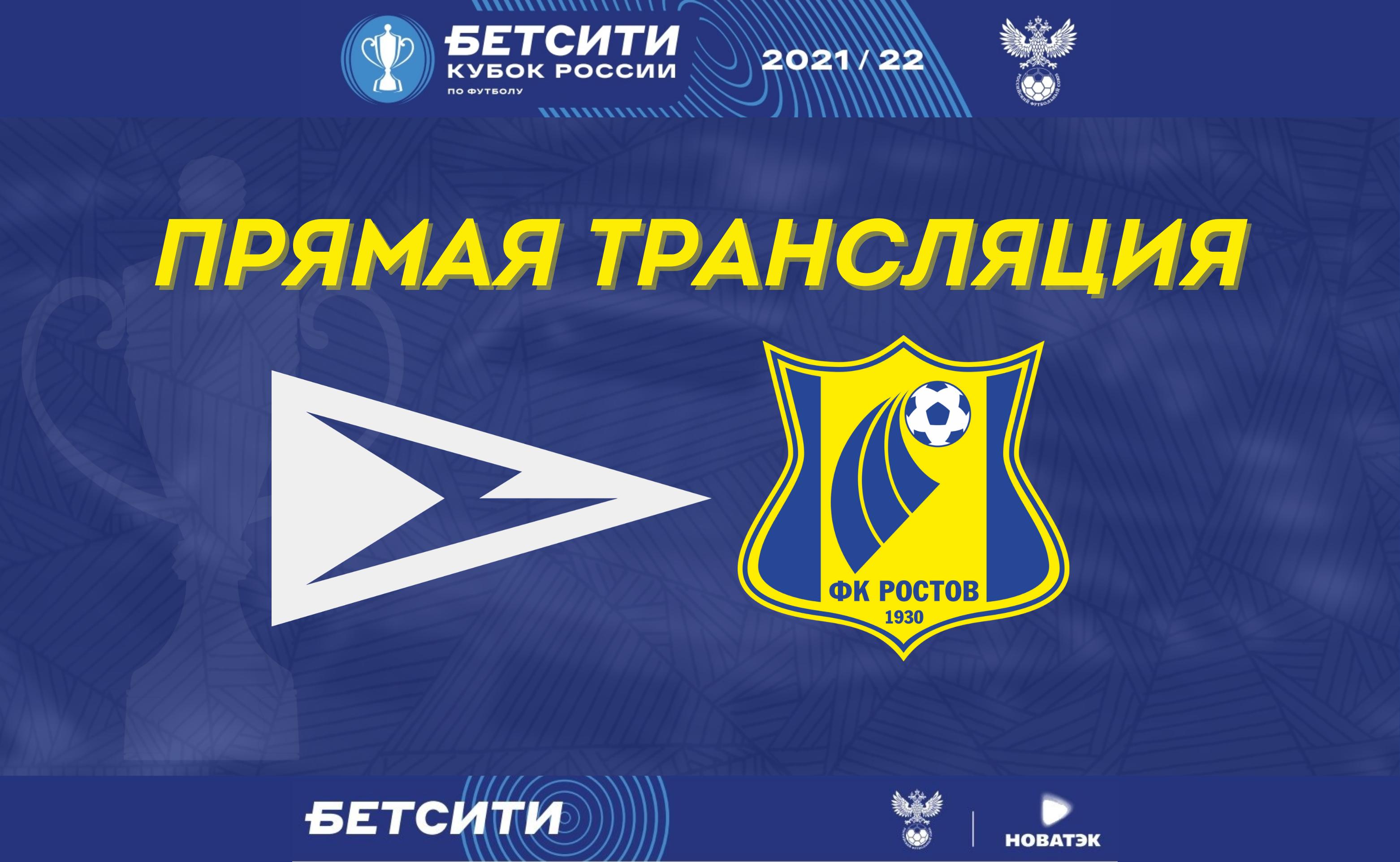 Трансляция матча «Чайка» — «Ростов»