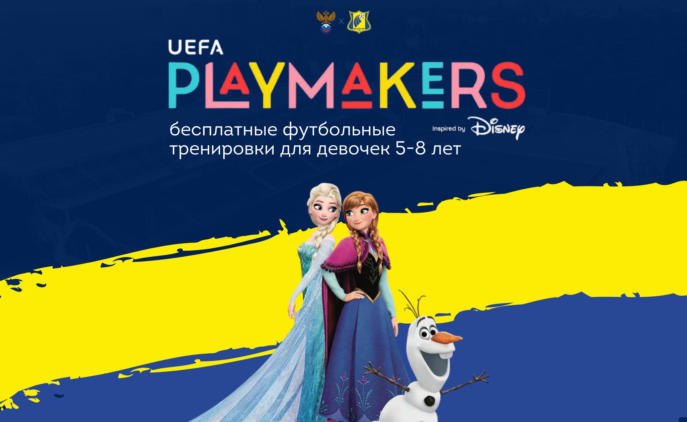 Академия ФК «Ростов» совместно с РФС, UEFA и Disney запускает уникальный проект для девочек