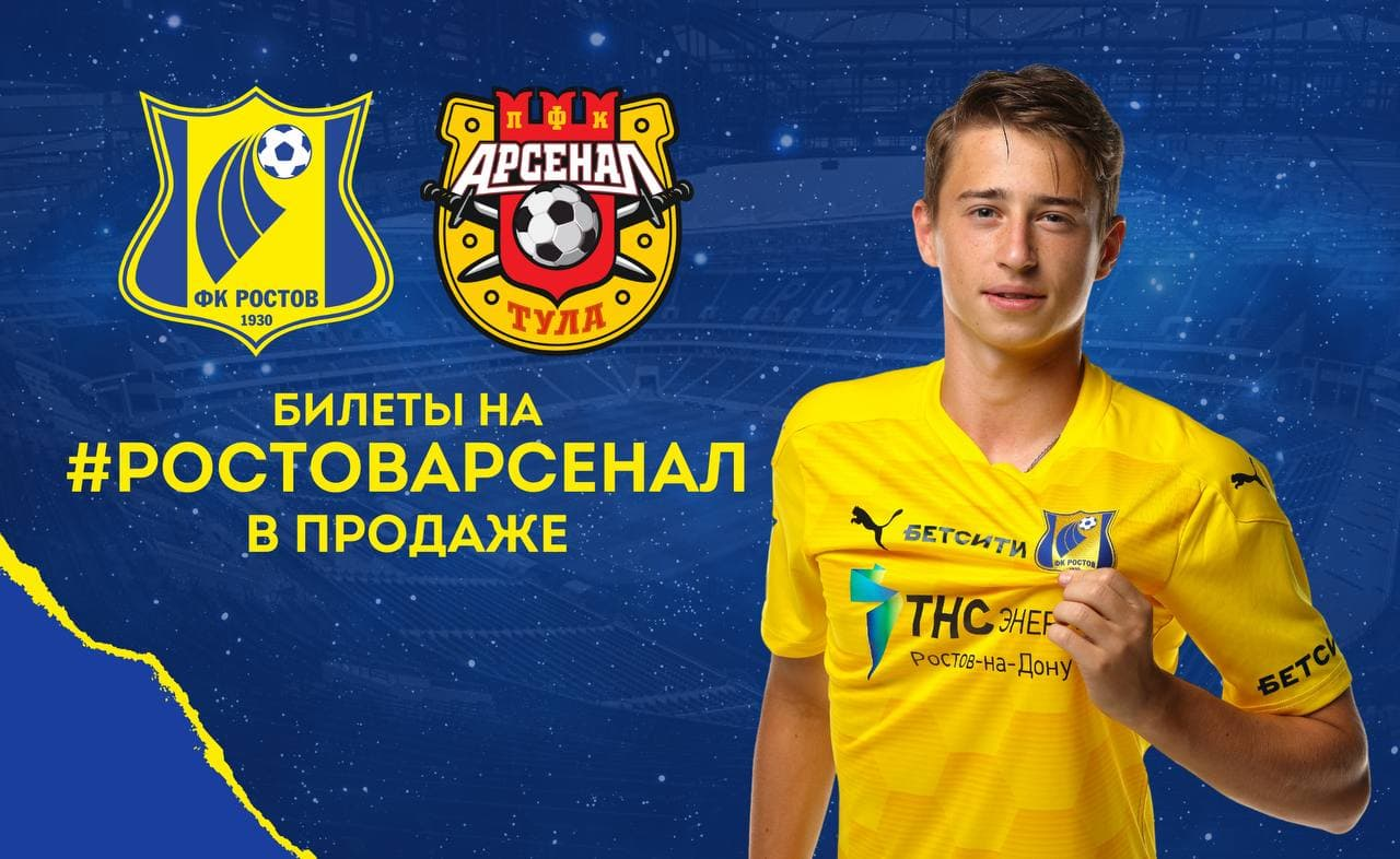 О билетах на матч «Ростов» – «Арсенал»