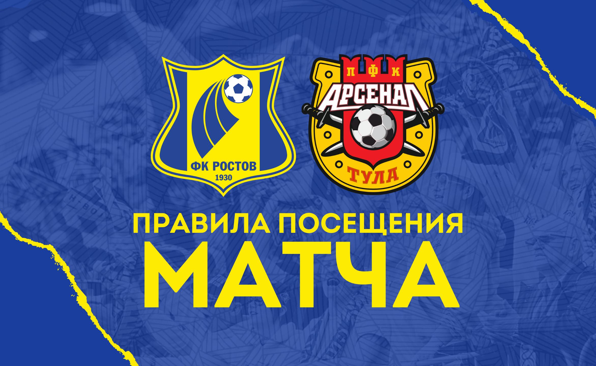 Правила посещения стадиона на матче «Ростов» — «Арсенал»